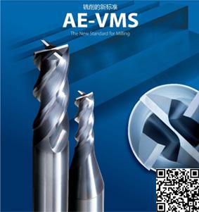 低阻力抗振铣刀AE-VMS