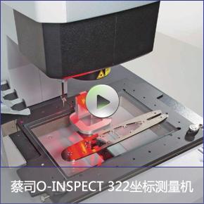视频:蔡司O-INSPECT 322坐标测量机