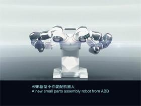 ABB-YuMi™双臂人机协作机器人