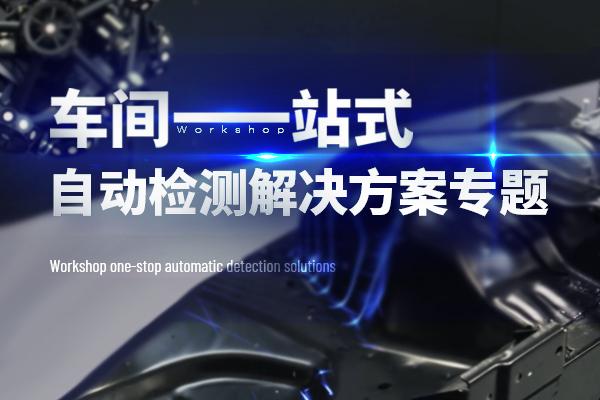 车间一站式自动检测解决方案专题