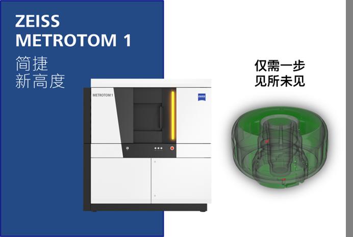 蔡司工业CT metrotom