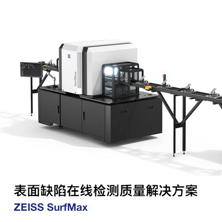 surfmax表面缺陷检测系统
