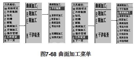 数控机床编程七mastercam三维铣削加工编程一-国际