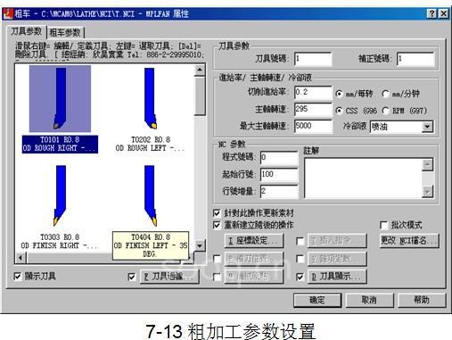 数控机床编程七--master