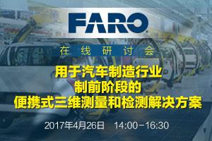 FARO用于汽车制造行业制前阶段的便携式三维测量和检测解决方案在线研讨会