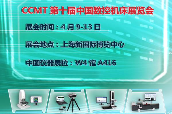 CCMT2018|与中图仪器聊聊机床检测那些事