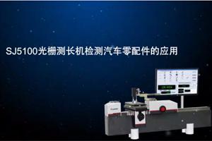 视频|中图仪器SJ5100高精度光栅测长机检测汽车零配件的应用