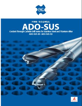不锈钢·硬质合金专用钻头ADO-SUS