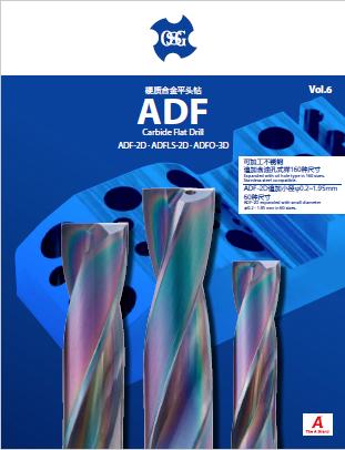 硬质合金平头钻ADF