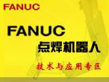 FANUC点焊机器人技术与应用专区