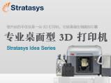 Stratasys Idea Series专业桌面型3D打印机技术与应用专区