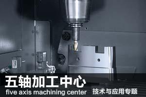 五轴加工中心最新产品、技术与应用