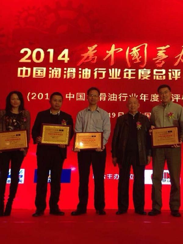 奎克化学荣获中国润滑油行业年度节能环保金奖