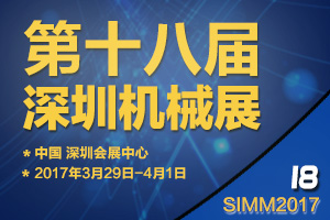 SIMM2017年深圳机械展览会专题
