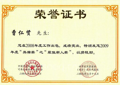 熊猫3488电源电路图