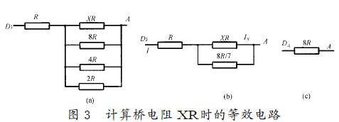 另一种改进的bcd码d/a转换器,电路如图2所示.