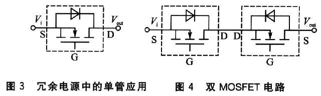 几种实用的低电压冗余电源方案设计