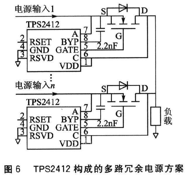 """如图6所示,每个芯片通过外部控制1个mosfet来模拟1个二极管的""""或输入"""""""