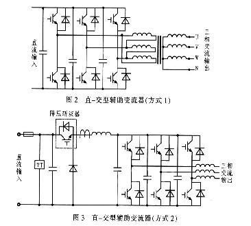 电力机车辅助电源系统的分析与比较