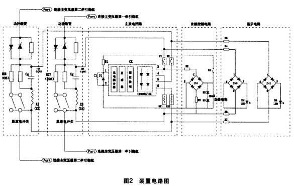 电力机车功补电容放电装置的改进