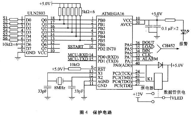 引 言  LED数码管是单片机系统常用的显示器件,1英寸以上的LED数码管的每个字段都是由多个发光二极管串、并联组成,在此称为大尺寸数码管。大尺寸数码管虽然不能显示汉字等复杂字符,但数字显示效果好,可视距离远,成本低,符合人的视觉习惯,有着广泛的用途。其结构特性要求驱动电路提供较高的电压和电流,可用动态和静态方式驱动。笔者设计的广电播控机房大尺寸综合显尔器就是用动态驱动大尺寸数码管的方式实现的,本文给出的都是实际使用的电路。 1 大尺寸数码管特性   图1是深圳佳美公司JM-S40O11D4英寸共阳高亮