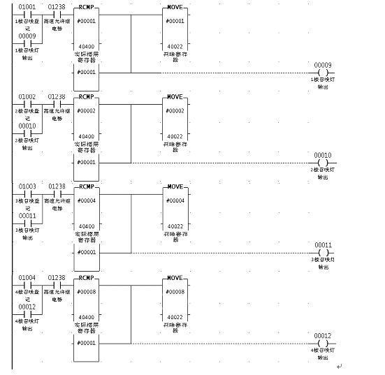 电梯结构与原理试题