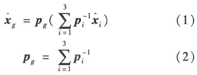 (5)利用主滤波器的最优估计值对3个子滤波器的状态估计进行重置.