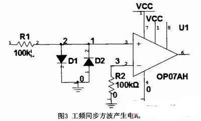 为了得到与电网电压频率一致的方波信号,本文设计了如图3所示的电路