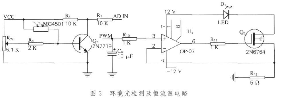 led路灯智能控制系统设计方案