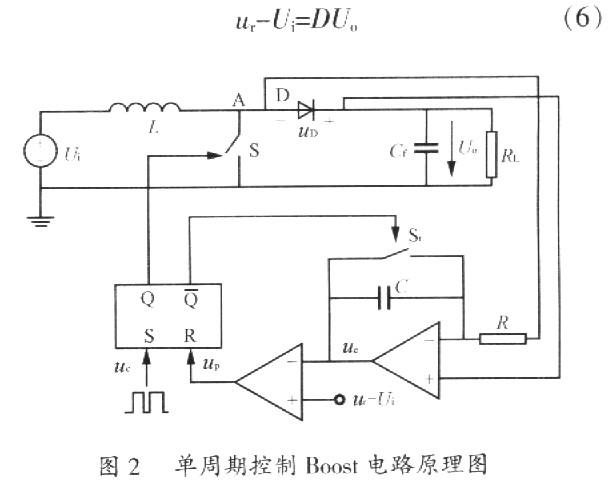 单周期控制boost dc/dc变换器分析与设计