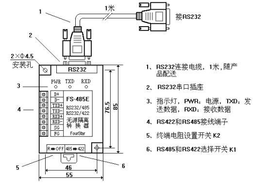 四星电子 fs-485e rs232/rs485/422无源隔离转换器