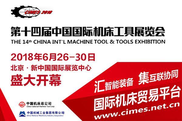CIMES2018第十四届中国国际机床工具展览会专题报道