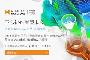 2018年11月1日-2日,欧特克Moldflow40周年,邀您来赴约!