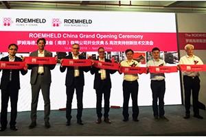 全球生产效率提升专家罗姆海德集团中国公司盛大开业 助力客户智赢未来