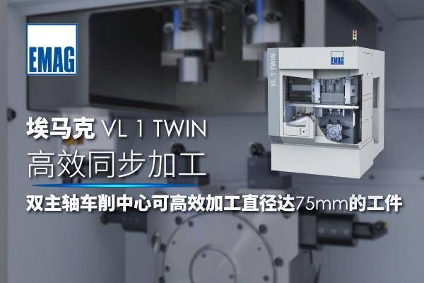 埃马克 VL 1 TWIN——高效同步加工双主轴车削中心可高效加工直径达 75 mm 的工件
