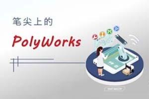 "PolyWorks Shanghai启动第四届""笔尖上的PolyWorks""征文比赛"