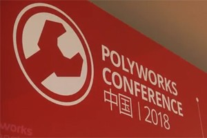 PolyWorks Conference中国 | 2018精彩花絮