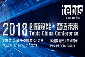 市场活动 I 邀您相约2018 Tebis中国用户大会_苏州站