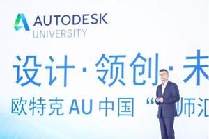 """2018欧特克AU中国""""大师汇""""在杭开幕 创新设计引领行业变革"""