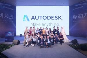 不只是设计,而是设计+制造——欧特克设计师之夜璀璨绽放杭州