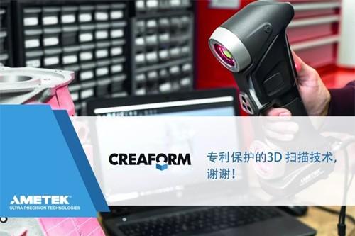 中国专利主管部门维持 Creaform 在华专利权有效