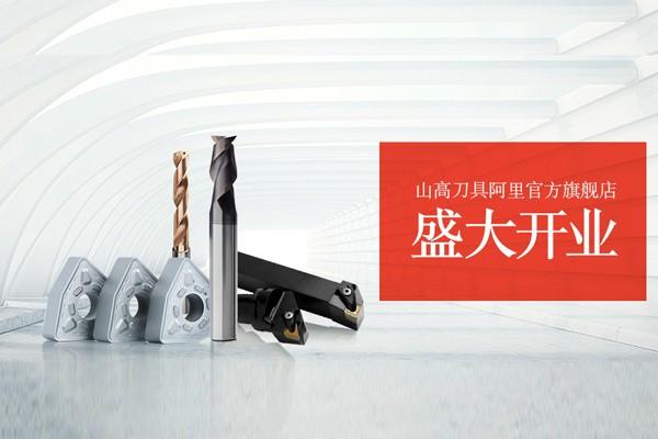 山高刀具阿里巴巴官方旗舰店盛大开业