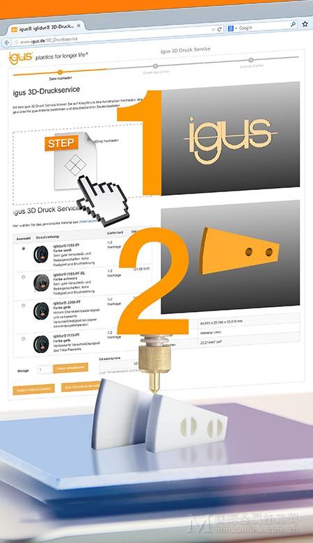 igus-的-3D-打印服务.jpg