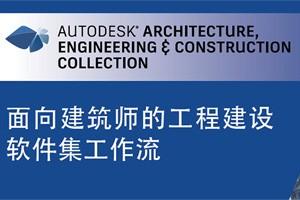 欧特克面向建筑设计领域的个性化指南