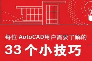 欧特克最新技巧汇总:AutoCAD使用技巧,免费年货,拿走不谢!