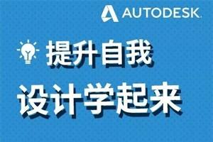 """Autodesk最新活动 为了走出""""六亲不认""""的步伐,做最后的冲刺"""