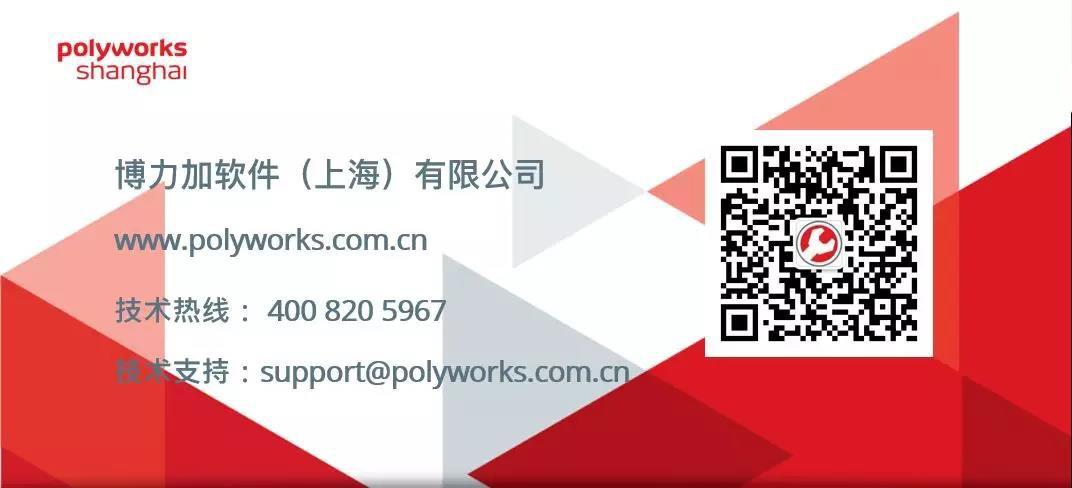 polyworks二维码.jpg