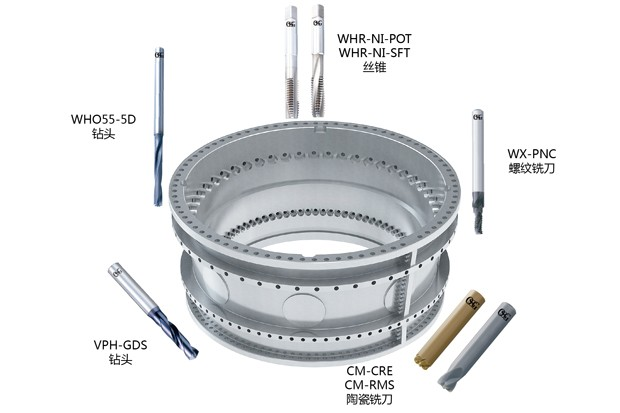 欧士机:镍基超耐热合金用刀具