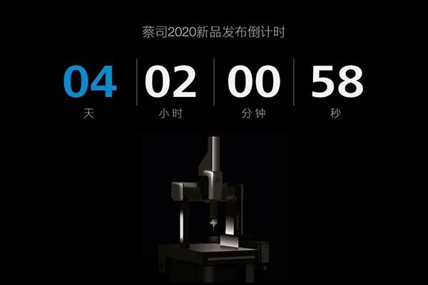 2020蔡司三坐标New CONTURA新品发布会9月1号举行