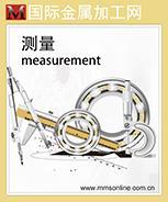 2014年第四十六期——测量(总第365期)